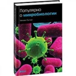 Популярно о микробиологии