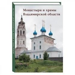 Монастыри и храмы Владимирской области