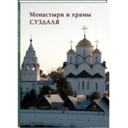 Монастыри и храмы