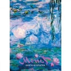 Книга-открытка. Клод Моне