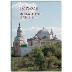 Монастыри и храмы. Торжок