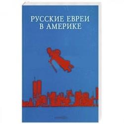 Русские евреи в Америке. Книга 14