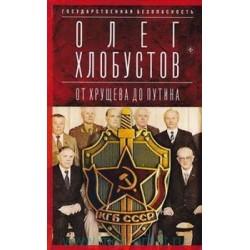 Государственная безопасность. От Хрущева до Путина