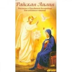 Райская Лилия. Рассказы о Пресвятой Богородице для семейного чтения