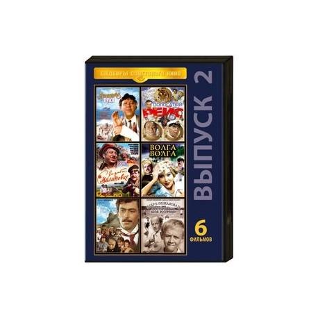 Шедевры советского кино 2. DVD