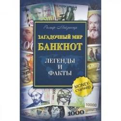 Загадочный мир банкнот.Легенды и факты