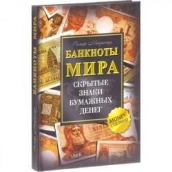 Банкноты мира.Скрытые знаки бумажных денег