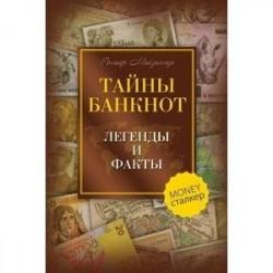 Тайны банкнот.Легенды и факты