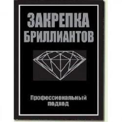 Закрепка бриллиантов. Профессиональный подход