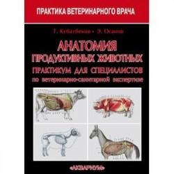 Анатомия продукт животных Практикум для специалистов