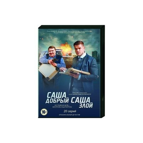 Саша добрый, Саша злой. (12 серий). DVD