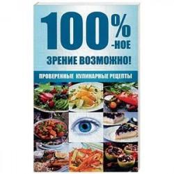 100 %-ное зрение возможно! Проверенные кулинарные рецепты