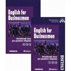 Английский язык для делового общения. Учебник. В 2-х томах.: Том 1: Часть 1, 2, 3. Том 2: Часть 4, 5, 6