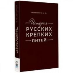 История русских крепких питей. Книга - справочник по основным вопросам истории винокурения