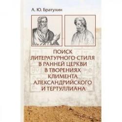 Поиск литературного стиля в ранней Церкви в творениях Климента Александрийского и Тертуллиана