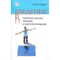 Введение в гипносистемную терапию и консультирование
