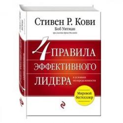 4 правила эффективного лидера