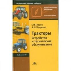 Тракторы: Устройство и техническое обслуживание