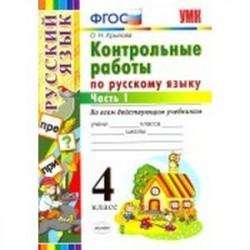 Русский язык. 4 класс. Контрольные работы. Часть 1