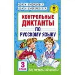 Русский язык. 3 класс. Контрольные диктанты