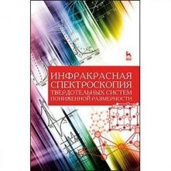 Инфракрасная спектроскопия твердотельных систем пониженной размерности. Учебное пособие