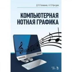 Компьютерная нотная графика. Учебник