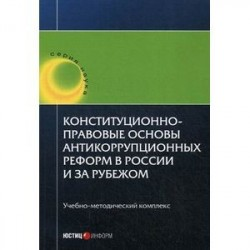 Конституционно-правовые основы антикоррупционных реформ в России и за рубежом. Учебно-методический комплекс