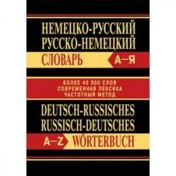 Немецко-русский, русско-немецкий словарь. Более 40000 слов, современная лексика, частотный метод