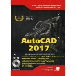 AutoCAD 2017. Полное руководство (+ DVD-ROM)