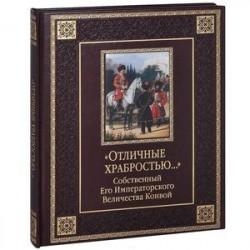 'Отличные храбростью...'. Собственный Его Императорского Величества конвой (подарочное издание)