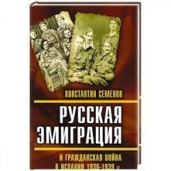 Русская эмиграция и гражданская война в Испании 1936-1939 гг. Семенов К.К.