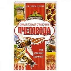 Самый полный справочник пчеловода