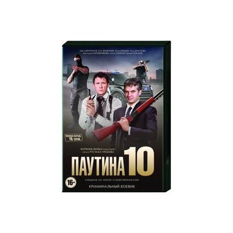 Паутина 10. (16 серий). DVD