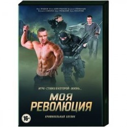 Моя революция. DVD