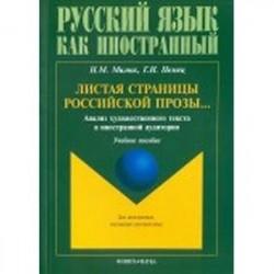 Листая страницы российской прозы... Анализ художественного текста в иностранной аудитории