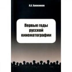 Первые годы русской кинематографии. Воспоминания
