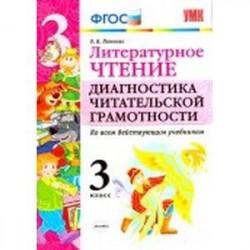Литературное чтение. 3 класс. Диангостика читательской грамотности