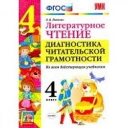Литературное чтение. 4 класс. Диангостика читательской грамотности