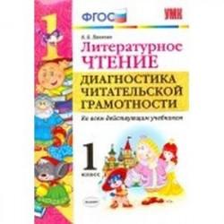 Литературное чтение. 1 класс. Диангостика читательской грамотности