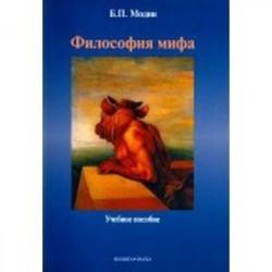 Философия мифа