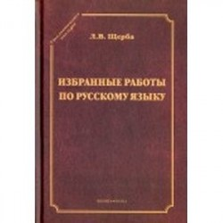 Избранные работы по русскому языку