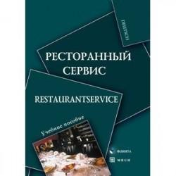 Ресторанный сервис. Restaurantservice