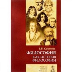 Философия как история филосифии. Учебное пособие
