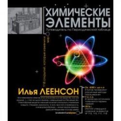 Химические элементы