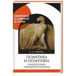 Политика и политики 'золотого века' Римской республики