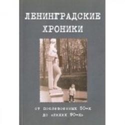Ленинградские хроники. От послевоенных 50-х до 'лихих 90-х'
