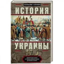 История Украины. Южнорусские земли от первых киевских князей до Иосифа Сталина