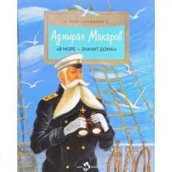 Адмирал Макаров В море-значит дома!