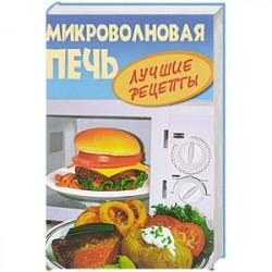 Микроволновая печь. Лучшие рецепты