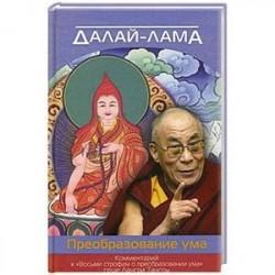 Преобразование ума. Комментарий к «Восьми строфам о преобразовании ума» геше Лангри Тангпы. Далай-лама